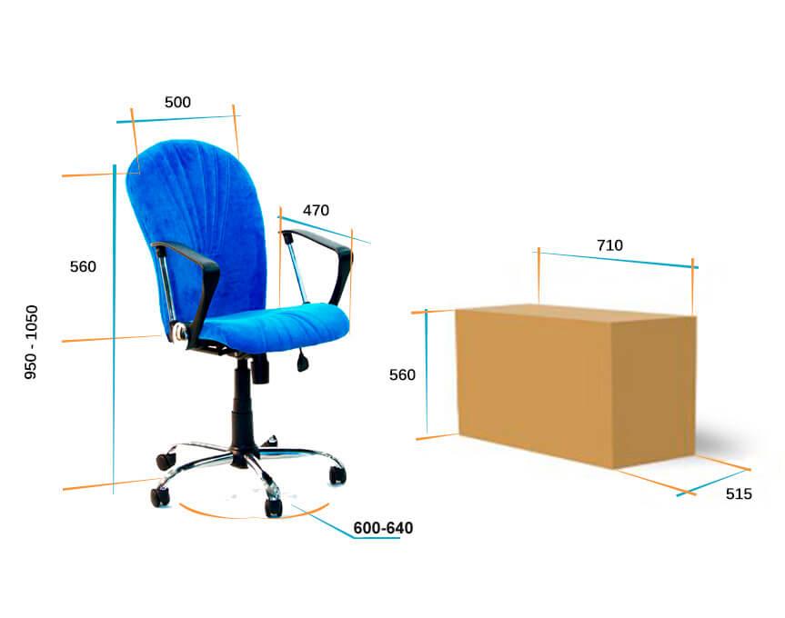 Размеры кресла оператора Варна премиум